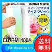 かき氷機 (送料無料&お取寄せ) イーバランス ROOM MATE 電動ハンディかき氷器 アイスマジック アイスクラッシャー 氷かき器 EB-RM1100A