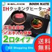 IHクッキングヒーター 2口 イーバランス ROOM MATE IHツインクッキングヒーター IHコンロ EB-RM3700 (送料無料)