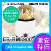 イーバランス ROOM MATE 卓上コンパクトフライヤー 電気フライヤー 電気揚げ物機 EB-RM3900
