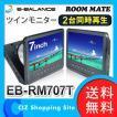 7インチツインモニター DVDプレーヤー  EB-RM707T イーバランス ROOM MATE ポータブルDVDプレーヤー 車載用カバー付き (送料無料)