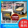オーブントースター コンベクションオーブン ミニ ホワイト EB-RM7300A(送料無料)