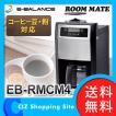 コーヒーメーカー (送料無料) イーバランス ROOM MATE 全自動コーヒーメーカー ルームカフェ コーヒー豆/粉対応 コーヒーミル EB-RMCM4