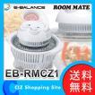 ノンフライヤー ノンオイルフライヤー (送料無料) イーバランス ROOM MATE クリスタルゼロフライヤー ノンオイルフライヤー 電気フライヤー EB-RMCZ1