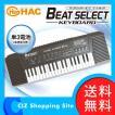 電子キーボード キーボード 電子ピアノ 37鍵盤 エレクトリックキーボード ビートセレクト 電池式 (送料無料)