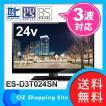 液晶テレビ 24型 地デジ/BS/110度CS対応 デジタルハイビジョンLED液晶テレビ ES-D3T024SN
