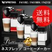 コーヒーメーカー (送料無料&お取寄せ) NESCAFE ネスプレッソ ラティシマプラス(NESPRESSO Lattossima+) F411RE F411WH F421SI 珈琲 コーヒーマシン