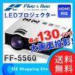 プロジェクター 家庭用 本体 130インチ対応 HDMI対応 多機能LEDプロジェクター FF-5560 (送料無料)