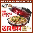 ピザ窯 (送料無料) FUKAI 回転石窯ピザ&ロースター FPM-220 お料理ノート付き ピザロースター