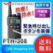 トランシーバー 防水 インカム 防塵 八重洲無線 FTH-308 (送料無料)