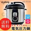 圧力鍋 (送料無料&お取寄せ) ベジタブル(Vegetable) 電気圧力鍋 GD-PC40
