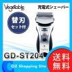 髭剃り 2枚刃 電気シェーバー シェーバー 男性用 充電式 水洗い 替刃セット付き 水洗いOK GD-ST204 (送料無料)
