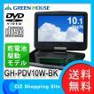 DVDプレーヤー ポータブルDVDプレーヤー DVDプレイヤー グリーンハウス(GREEN HOUSE) 10.1型ワイド液晶 乾電池モデル GH-PDV10W-BK