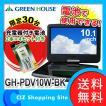 DVDプレーヤー (充電器付き単三電池プレゼント) ポータブルDVDプレーヤー DVDプレイヤー グリーンハウス 10.1型ワイド液晶 乾電池モデル GH-PDV10W-BK
