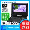 DVDプレーヤー ポータブルDVDプレーヤー DVDプレイヤー (送料無料) グリーン ハウス(GREEN HOUSE) 7インチワイド液晶 乾電池モデル GH-PDV7W