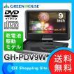 DVDプレーヤー ポータブルDVDプレーヤー DVDプレイヤー (送料無料) グリーンハウス(GREEN HOUSE) 9インチワイド液晶 乾電池モデル GH-PDV9W