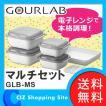 グルラボ マルチセット マルチクッキングカプセル 岩谷マテリアル GLB-MS (ポイント5倍&送料無料)