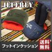 フットインクッション 足入れ フットクッション JEFFREY ジェフリー 東谷 GLS-453 (送料無料)