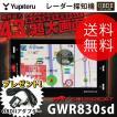 レーダー探知機 GPS (OBDIIプレゼント) ユピテル(YUPITERU) GWR830sd 4.3インチ液晶 レーダー探知機 スーパーキャット カーレーダー レイダー探知機