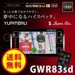 レーダー探知機 GPS ユピテル(YUPITERU) GWR83sd 3.2インチ液晶 レーダー探知機 スーパーキャット カーレーダー レイダー探知機 (送料無料)