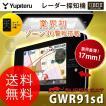レーダー探知機 GPS ユピテル(YUPITERU) GWR91sd 3.6インチ液晶 レーダー探知機 スーパーキャット カーレーダー レイダー探知機 (送料無料)
