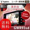 レーダー探知機 ユピテル GWR93sd GPS オンダッシュ カーレーダー(送料無料)