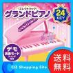 ピアノ キーボード おもちゃ 子供 キッズ 24KEY エレクトリックグランドピアノ (送料無料)