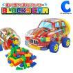 ブロック おもちゃ 車型ケース入り ブロックカー ブロック玩具 ブロックセット