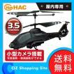 ラジコン ヘリコプター 屋内専用 ハック (HAC) SPYARMY スパイアーミー カメラ搭載 3.5chジャイロ搭載 写真/動画 空撮 (送料無料)