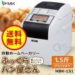 ホームベーカリー (送料無料) MK ふっくらパン屋さん ホームベーカリー 1.5斤 HBK-151 パン 自動ホームベーカリー