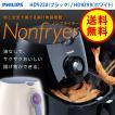 ノンオイルフライヤー フィリップス(PHILIPS) ノンフライヤー オリジナルレシピ付き HD9220(ブラック) / HD9299(ホワイト)