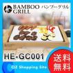 ホットプレート グリルプレート  バンブーグリル HE-GC001