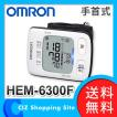 血圧計 手首式 オムロン(OMRON) デジタル全自動血圧計 血圧測定器 ホワイト HEM-6300F (送料無料)