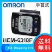 (レビューを書いて送料無料) 血圧計 手首式 自動血圧計 血圧測定器 オムロン (OMRON) HEM-6310F デジタルブラック