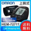 オムロン 血圧計 上腕式 HEM-7271T ダークブラウン Bluetooth通信機能 (送料無料)
