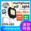 LED 自撮りライト セルカ 16灯 USB充電式 スマホセルフライト