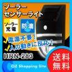 ソーラー センサーライト 屋外 防滴 人感センサー 平野商会 HRN-283 (送料無料)