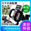 スマホホルダー 携帯ホルダー 自転車用 平野商会 HRN-290 スマホ自転車ホルダー
