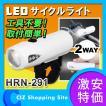 自転車 ライト LED ハンディライト 2WAY LEDサイクルライト HRN-291