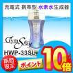 ジームスシルキー 水素水 水素水生成器 HWP-33SL 充電式 携帯型 水素水サーバー 携帯ボトル 携帯用 (POINT10倍)