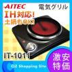 アイテック(AITEC) クリスタルガラスグリル 電気グリル IH対応 IT-1011