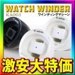 ワインディングマシーン ワインディングマシン ウォッチワインダー KA003 シングル 1本巻き 自動巻き