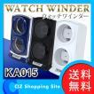 ワインディングマシーン ワインディングマシン 2本巻き ウォッチワインダー KA015 LEDライト付 自動巻き (送料無料)