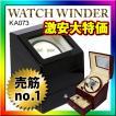 ワインディングマシーン ワインディングマシン 2本巻き ウォッチワインダー KA073 自動巻き (送料無料)