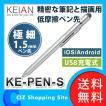 スタイラスペン 極細 USB充電 充電式 スタイラスタッチペン  KEIAN KE-PEN-S (送料無料)