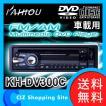 (送料無料) KAIHOU 車載用 DVDプレーヤー KH-DV300C CPRM、DivX対応 (コンパクトDVDプレイヤー/車DVDプレーヤー)