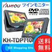 DVDツインモニター 7インチ ポータブルDVDプレーヤー DVDプレイヤー KAIHOU KH-TDP710 車載用ケース付き (送料無料)