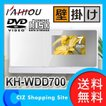 DVDプレーヤー DVDプレイヤー ポータブルDVDプレーヤー (送料無料) KAIHOU 7インチ 壁掛け&置き型スタンド付き CPRM対応 KH-WDD700