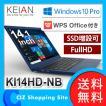 ノートパソコン WPS office付き 新品 軽量 無線LAN HDD SSD 増設可能 14.1インチ win10pro メモリ 4GB KEIAN WIZ KI14HD-NB (送料無料)