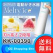 かき氷器 かき氷機 電動 バラ氷 ふわふわ ハンディ 家庭用 メルティーアイス KK-00390 (送料無料)