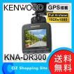 ドライブレコーダー KNA-DR300 ケンウッド(KENWOOD) ドライブレコーダー フルHD 2.4インチ 常時録画 GPS搭載 ドラレコ
